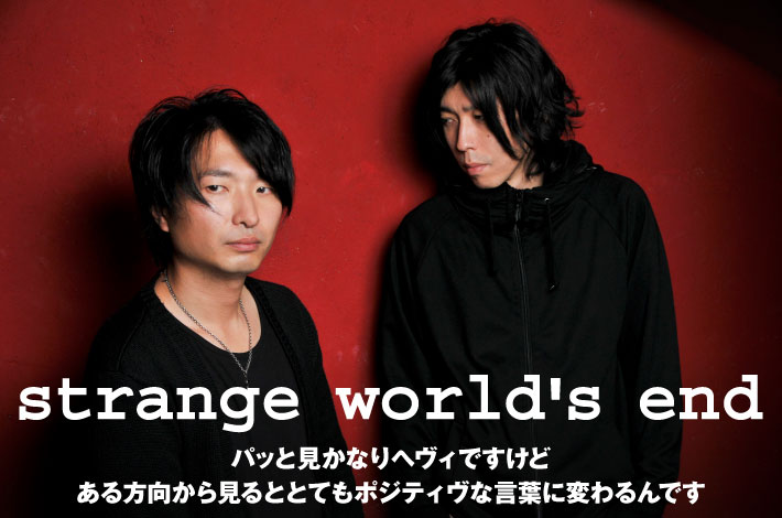 strange world's end