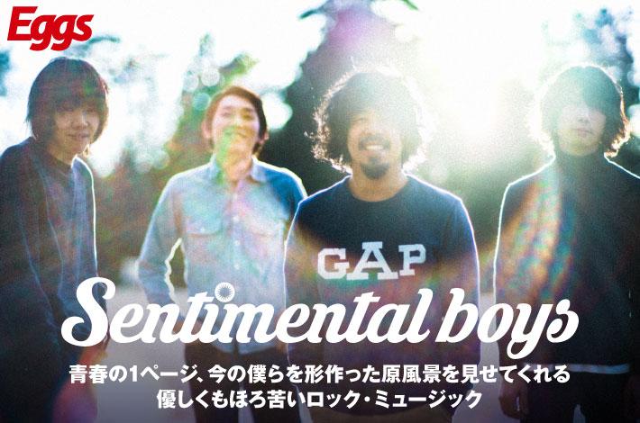 Sentimental boys