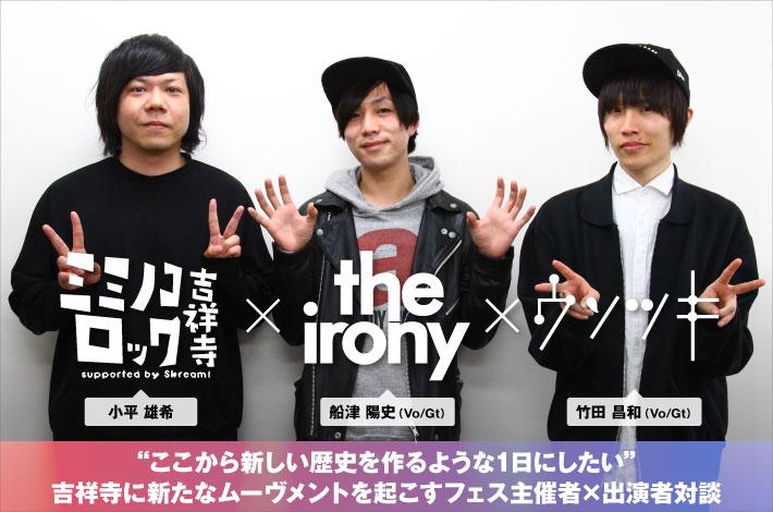 ミミノコロック吉祥寺 × the irony × ウソツキ