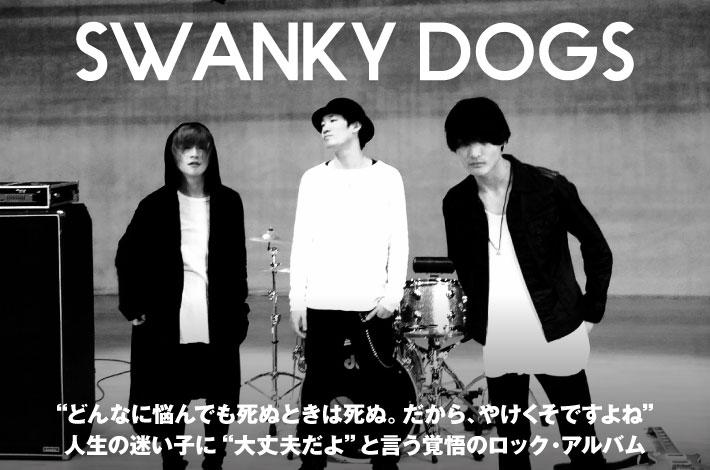 SWANKY DOGS