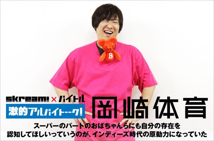 岡崎体育 × Skream! × バイトル