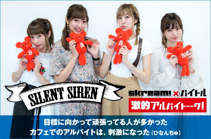 SILENT SIREN × Skream! × バイトル