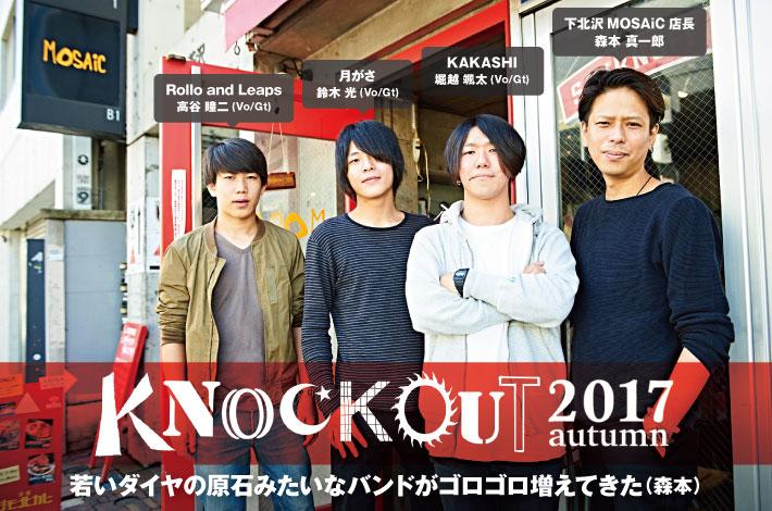 """""""KNOCKOUT FES 2017 autumn""""座談会"""