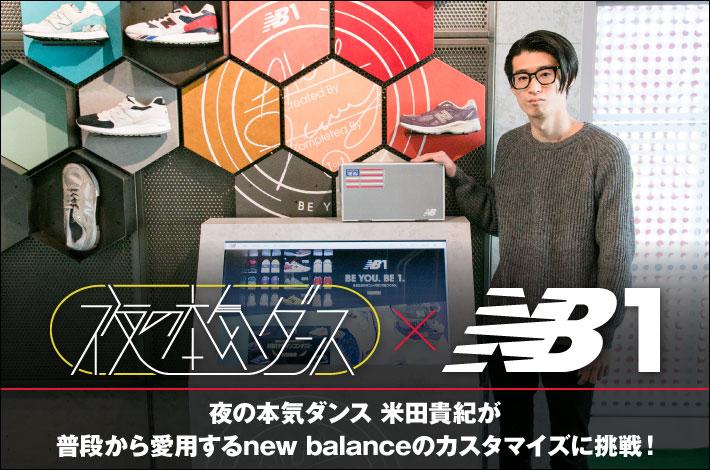 夜の本気ダンス × new balance