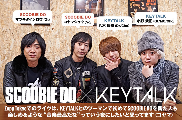 SCOOBIE DO×KEYTALK