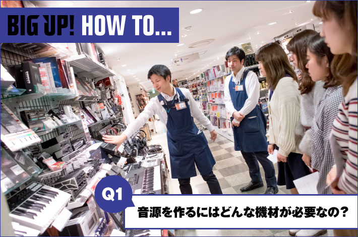BIG UP! HOW TO【楽器店編】
