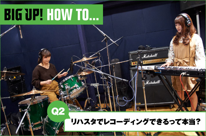 BIG UP! HOW TO【スタジオ編】