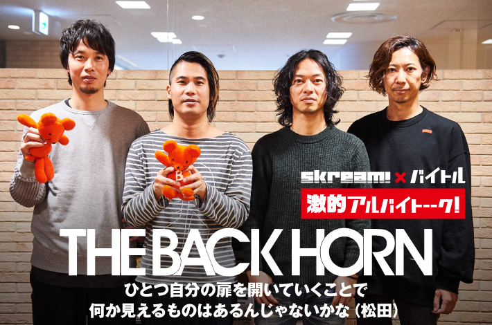 THE BACK HORN × Skream! × バイトル