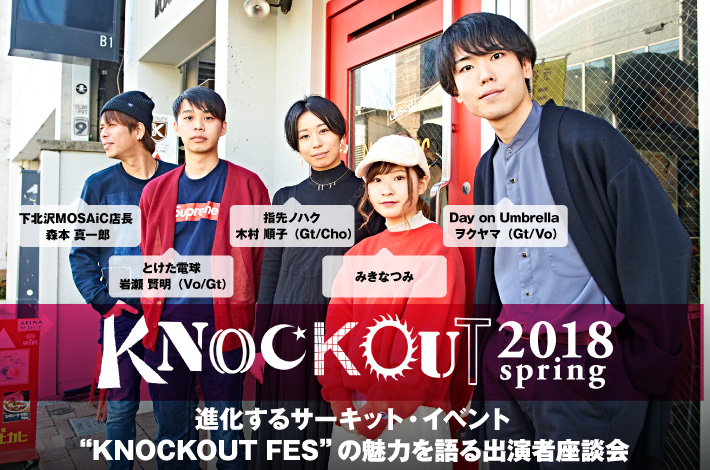 """KNOCKOUT FES 2018 spring""座談会"