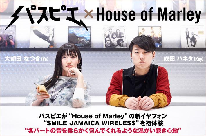 パスピエ × House of Marley