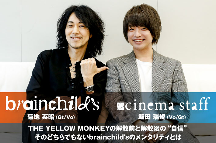 brainchild's × cinema staff