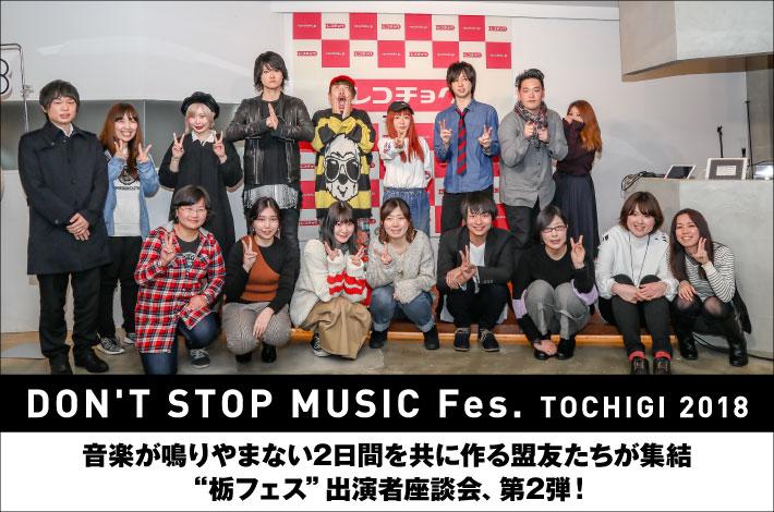 """Don't Stop Music Fes.TOCHIGI 2018"" 座談会"