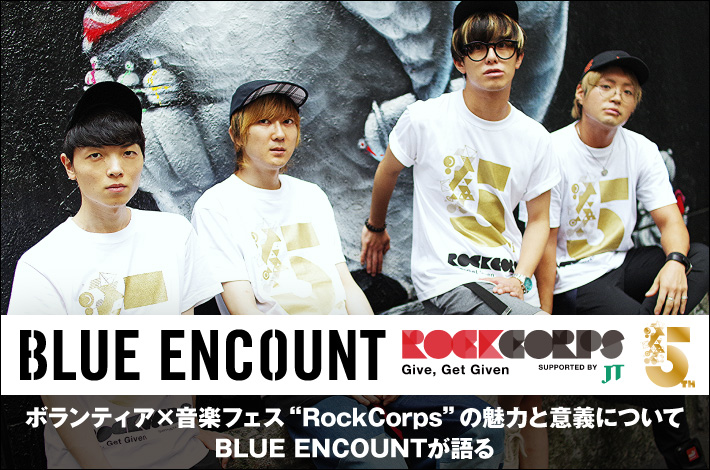 BLUE ENCOUNT × RockCorps