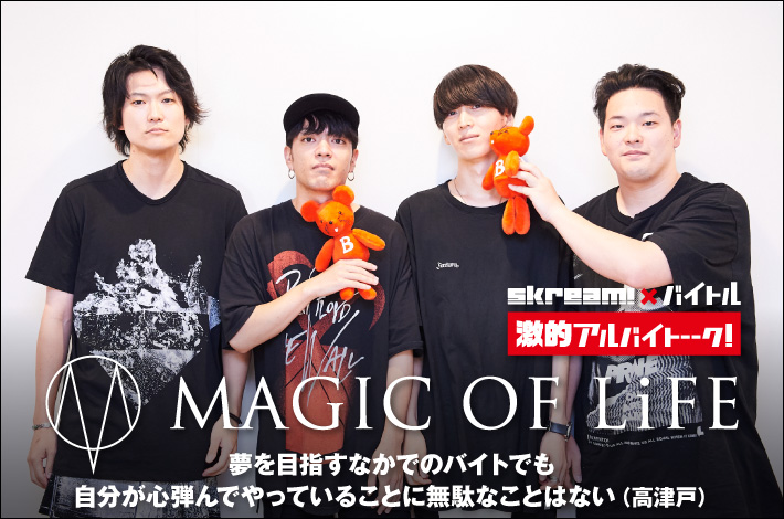 MAGIC OF LiFE × Skream! × バイトル
