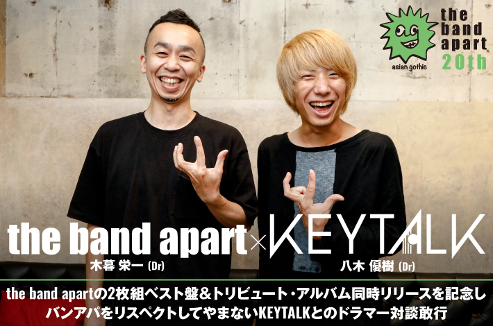 the band apart × KEYTALK
