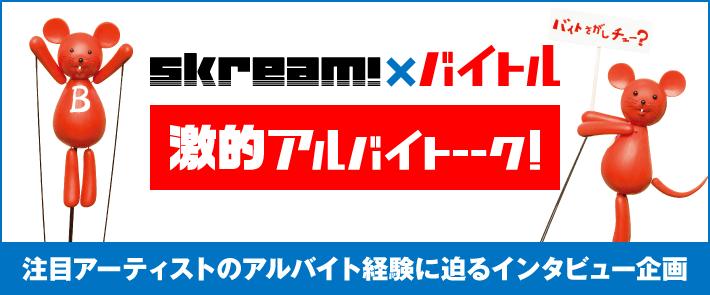 "Skream! × バイトル ""激的アルバイトーーク!"""