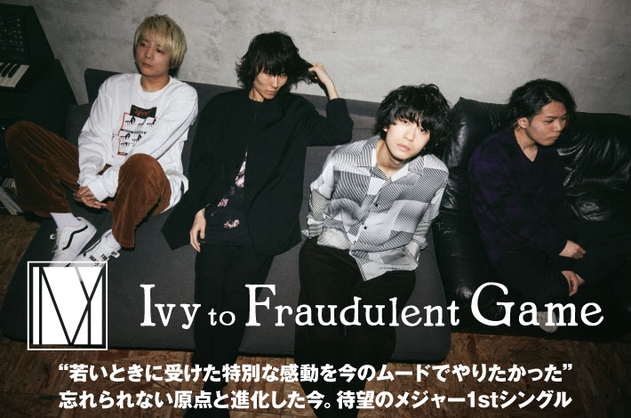 Ivy to Fraudulent Game