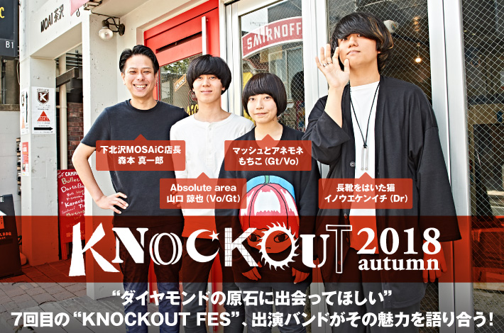 """KNOCKOUT FES 2018 autumn"" 座談会"