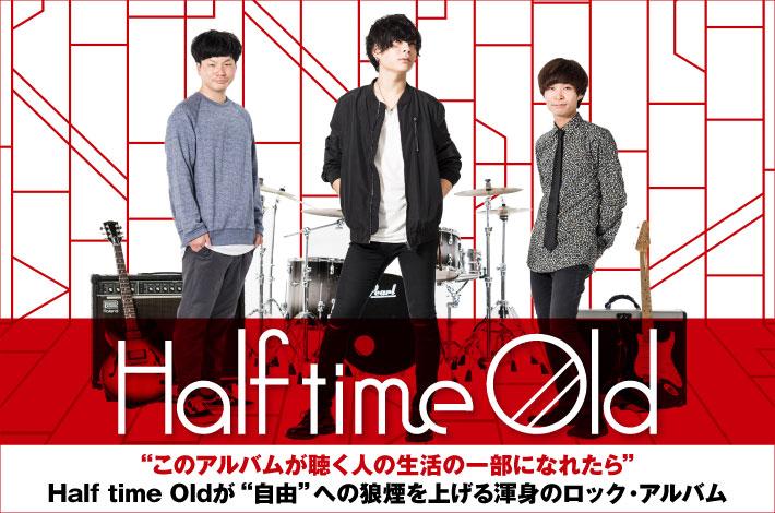 Half time Old