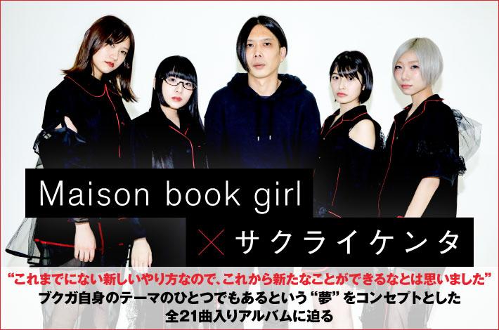 Maison book girl × サクライケンタ