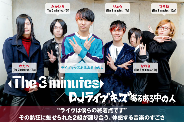 The 3 minutes×ライブキッズあるある中の人