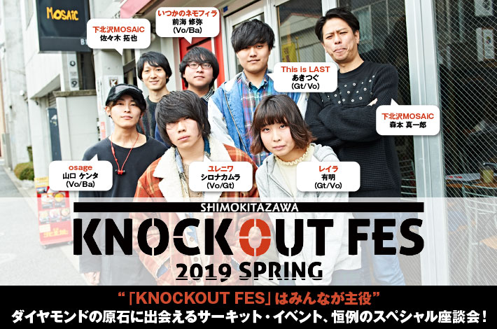 KNOCKOUT FES 2019 spring