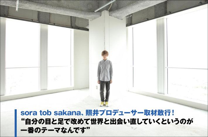 照井 順政(sora tob sakana音楽プロデューサー/ハイスイノナサ/siraph)
