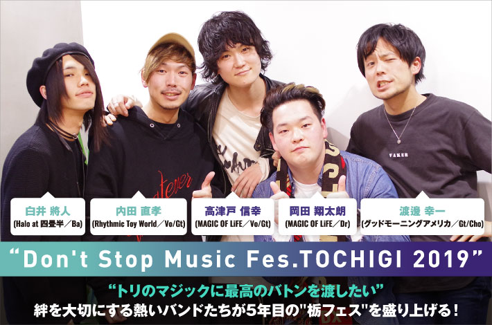 """Don't Stop Music Fes.TOCHIGI 2019""座談会"