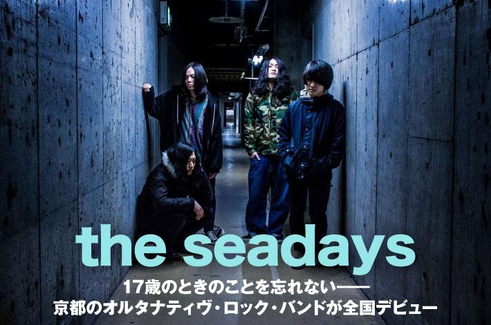 the seadays