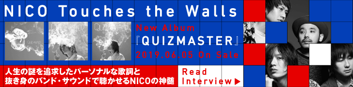 NICO Touches the Walls『QUIZMASTER』インタビュー