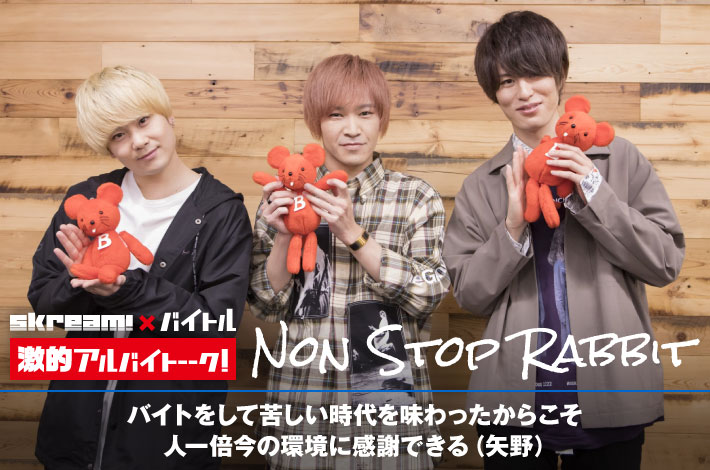 Non Stop Rabbit × Skream! × バイトル