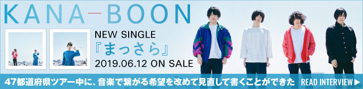 KANA-BOON『まっさら』インタビュー