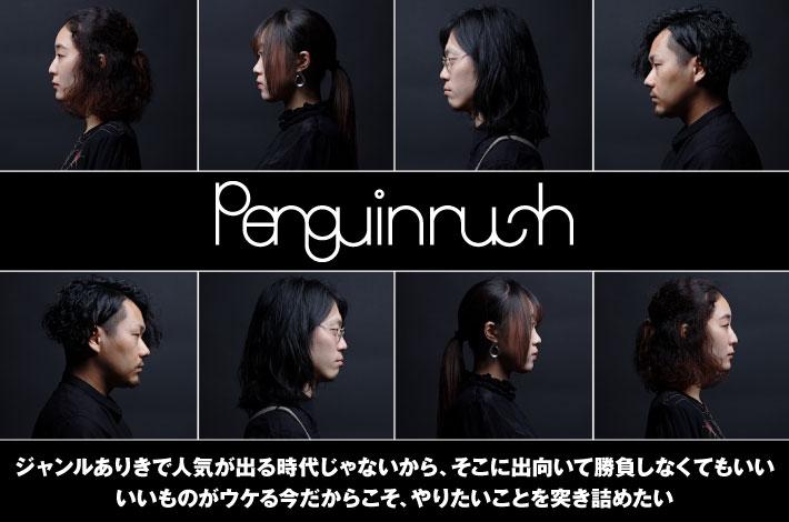 ペンギンラッシュ