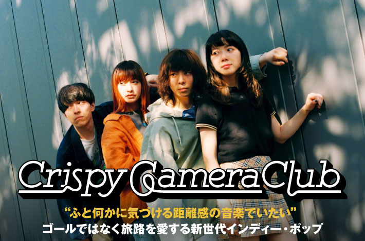Crispy Camera Club