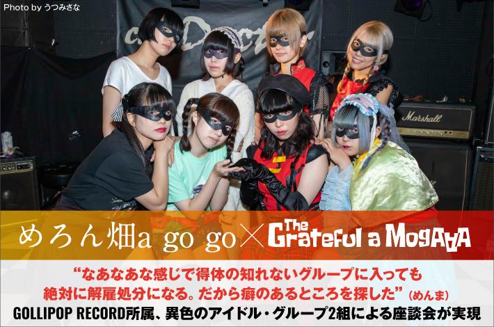 めろん畑a go go × The Grateful a MogAAAz