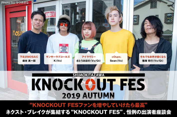 """KNOCKOUT FES 2019 autumn"" 座談会"