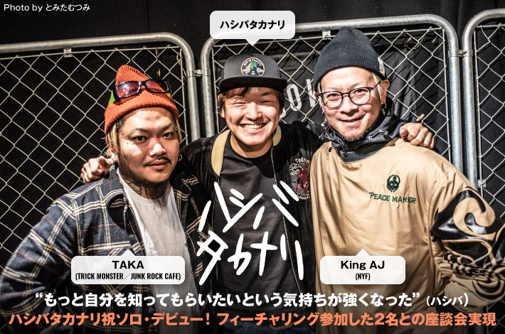 ハシバタカナリ × King AJ(NYF)× TAKA(TRICK MONSTER/JUNK ROCK CAFE)