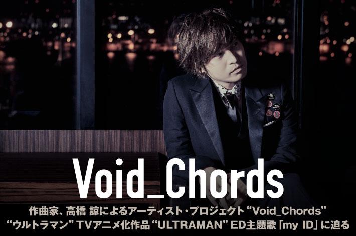 Void_Chords