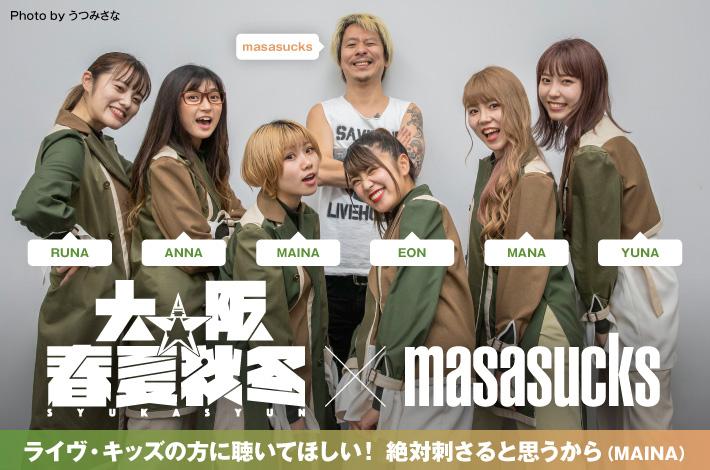大阪☆春夏秋冬 × masasucks