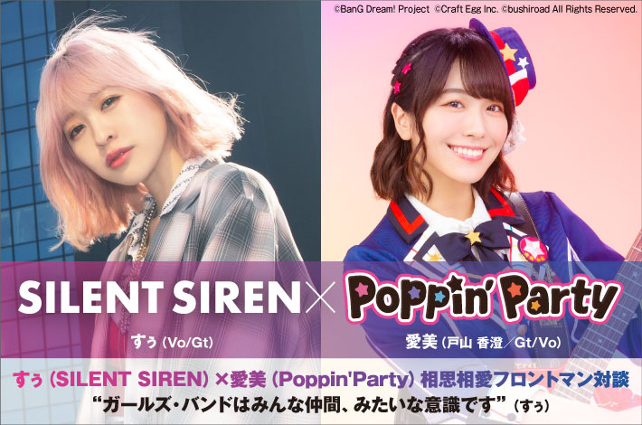 SILENT SIREN × Poppin'Party