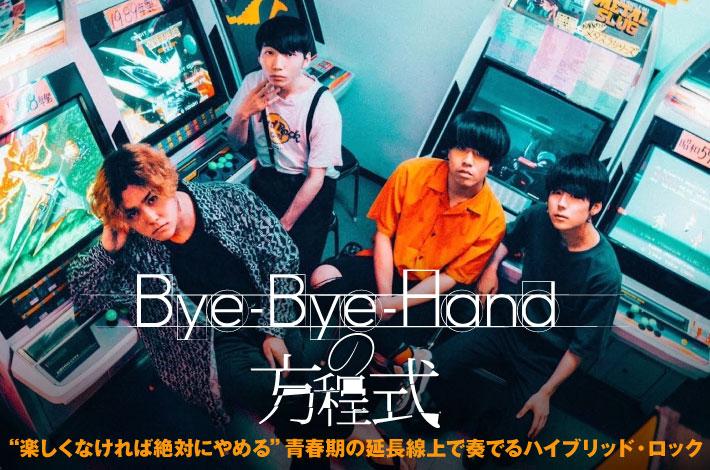 Bye-Bye-Handの方程式
