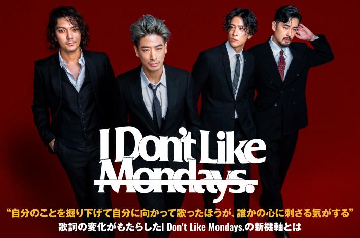 I Don't Like Mondays.