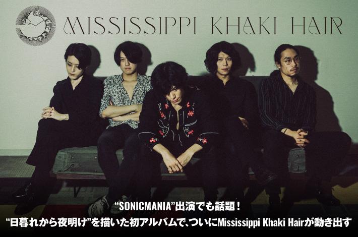 Mississippi Khaki Hair