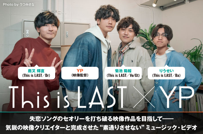 This is LAST × YP