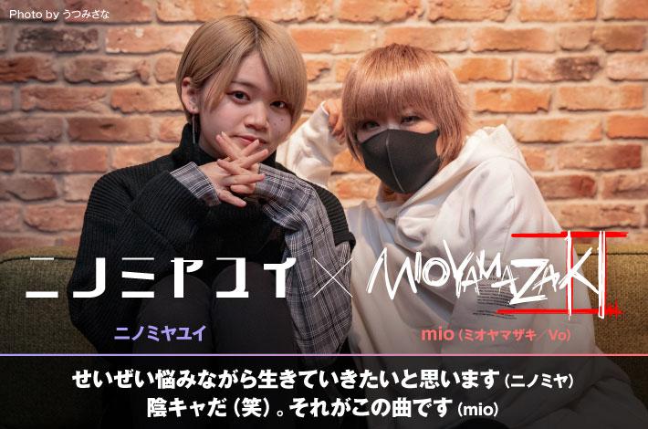 ニノミヤユイ × mio(ミオヤマザキ)