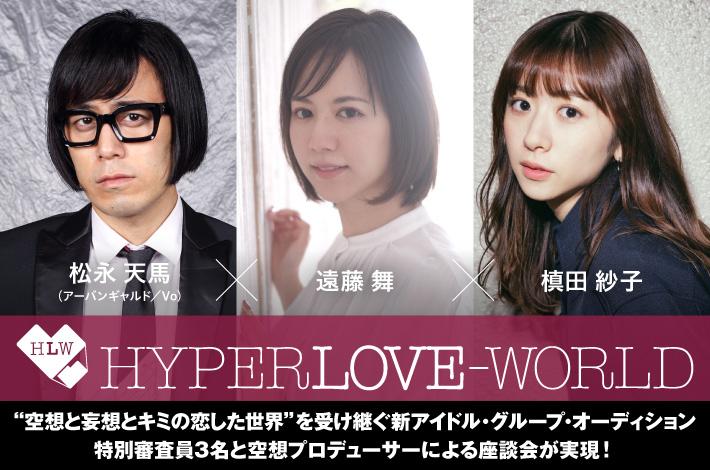 """""""HYPER LOVE-WORLD新グループ・オーディション""""特別座談会"""