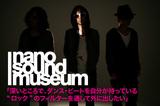 nano sound museum
