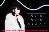 DUM DUM GIRLS