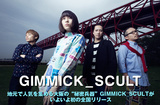 GIMMICK_SCULT