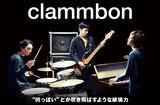 クラムボン